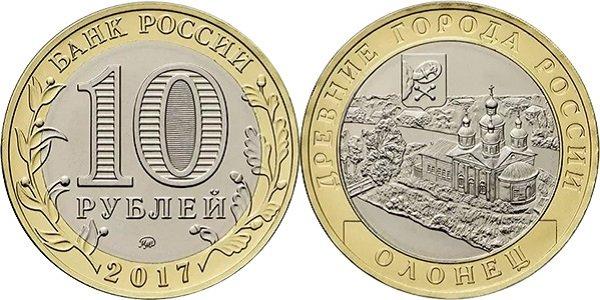 Монета 10 рублей «Олонец»