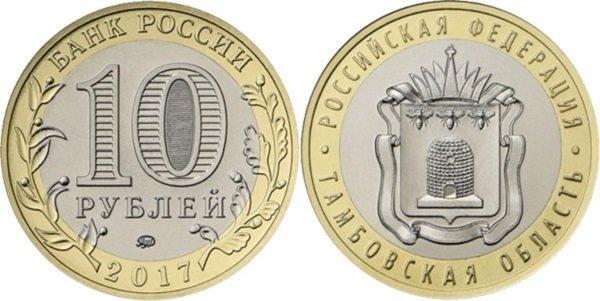 Монета 10 рублей «Тамбовская область»