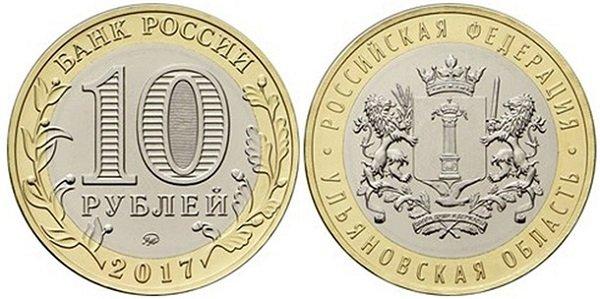 Монета 10 рублей «Ульяновская область»