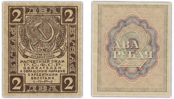 Бумажные 2 рубля РСФСР