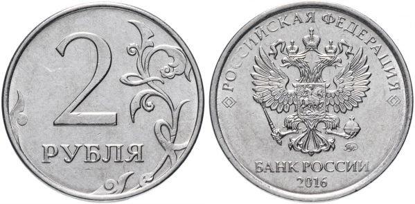 2 рубля 2016 года