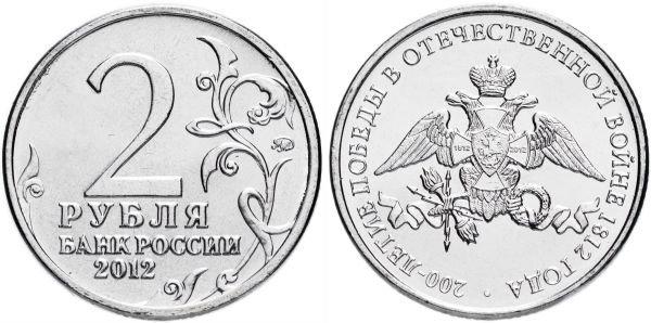 2 рубля «Эмблема празднования 200-летия победы России в Отечественной войне 1812 года»
