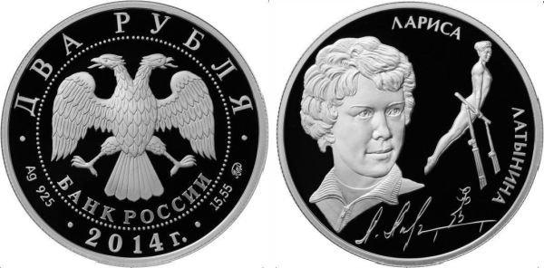Серебряные 2 рубля «Л.С. Латынина», серия «Выдающиеся спортсмены России»