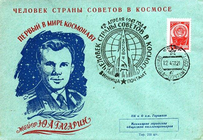 Конверт с Юрием Гагариным, спецгашение 12 апреля 1961 года