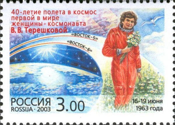 Марка в честь 40-летия полета в космос первой в мире женщины Валентины Терешковой, 2003 год