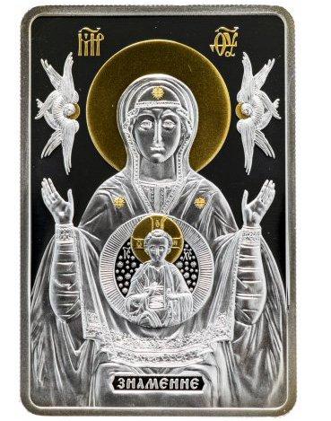 Беларусь 20 рублей 2014 года «Икона Знамение»