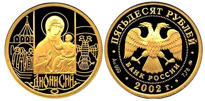 50 рублей 2002 года «Дионисий»