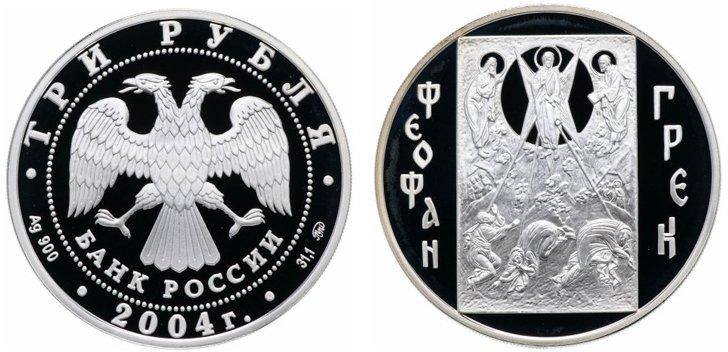 3 рубля 2004 года «Феофан Грек»