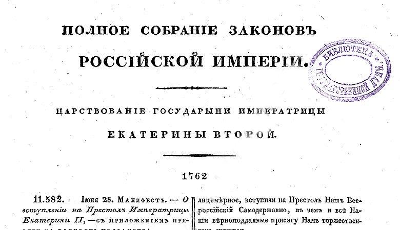 Пример страницы Полного собрания Законов Российской Империи, том 16, 1762 г.