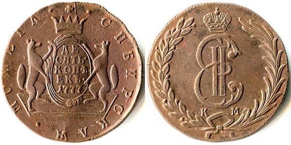 Сибирская монета 10 копеек с соболем, КМ, 1777 год