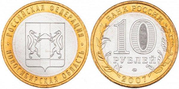 Монета 10 рублей Соболь «Новосибирская область», 2007 г.