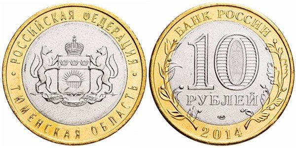 Монета 10 рублей Соболь «Тюменская область», 2014 г.