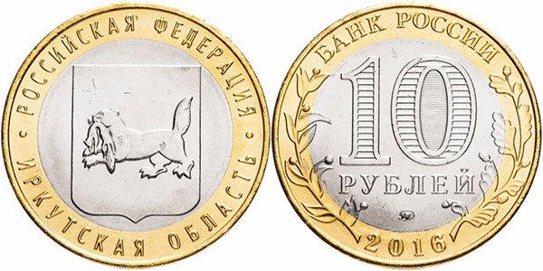 Монета 10 рублей Соболь «Иркутская область», 2016 г.