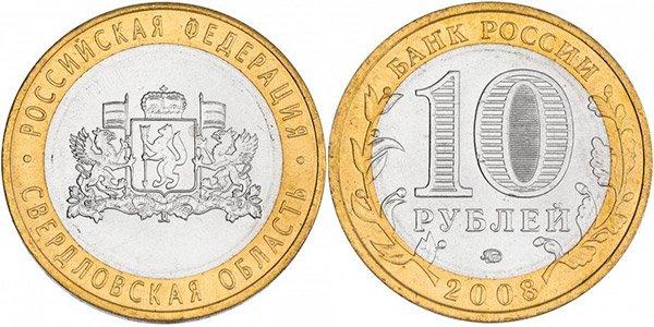 Монета 10 рублей Соболь «Свердловская область», 2008 г.