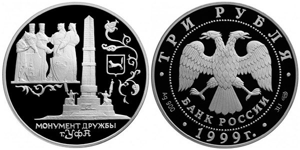 Монета 3 рубля «Памятники архитектуры России. Уфа», 1999 г.