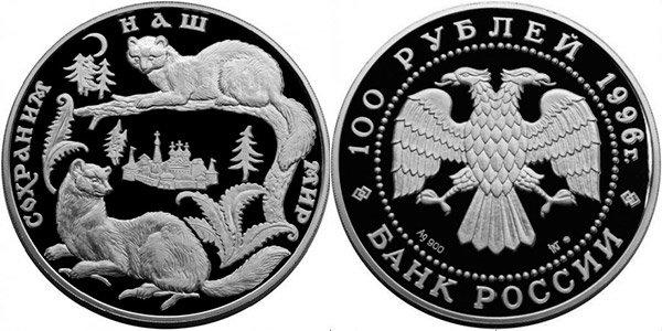 Серебряная монета 100 рублей «Соболь», 1996 г.