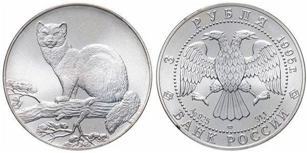 Монета 3 рубля 1995 г. с сидящим на ветке соболем