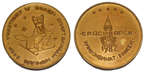 Настольная медаль «Участнику V зимней Спартакиада народов СССР. Красноярск. 1982»