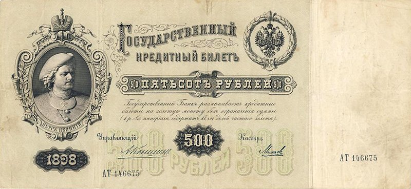 500 рублей образца 1898 г.