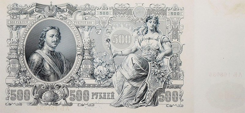 500 рублей образца 1912 г.