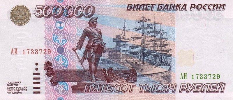 500 000 рублей образца 1995 г.