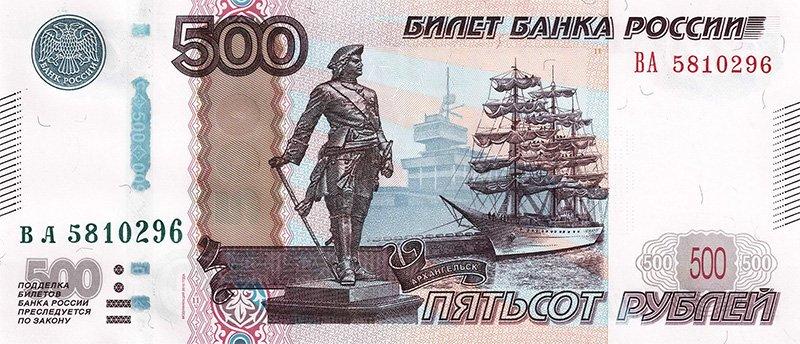 500 рублей образца 1997 г.