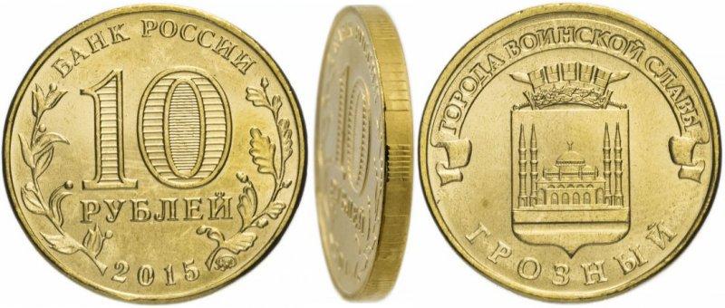 10 рублей ГВС «Грозный»