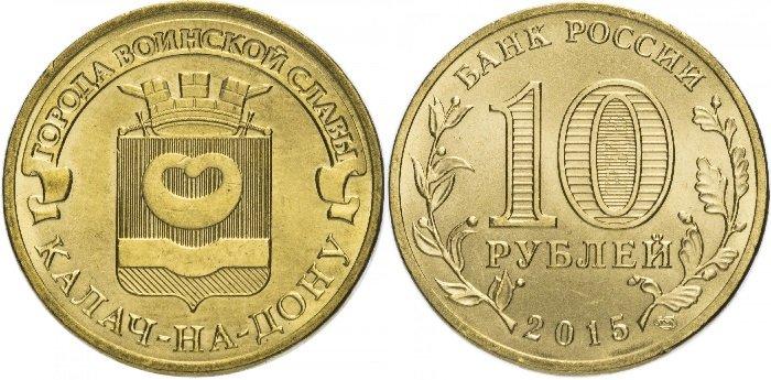 10 рублей ГВС «Калач-на-Дону»
