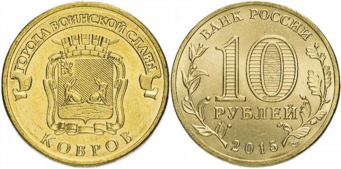 10 рублей ГВС «Ковров»