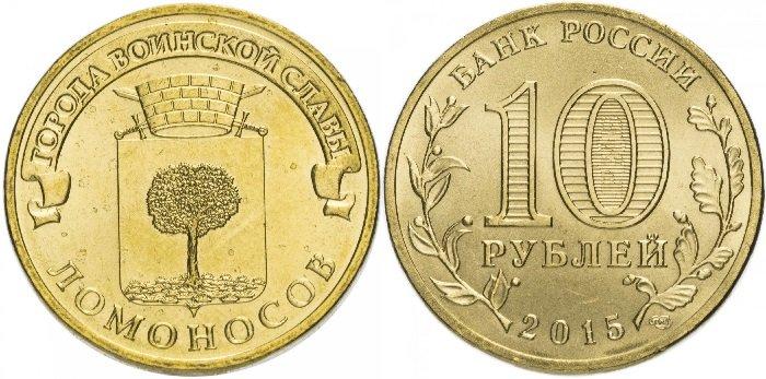 10 рублей ГВС «Ломоносов»