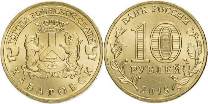 10 рублей ГВС «Хабаровск»