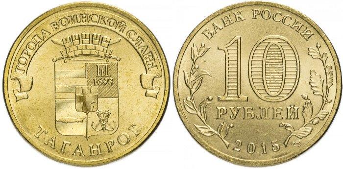 10 рублей ГВС «Таганрог»