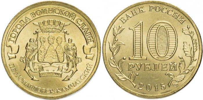 10 рублей ГВС «Петропавловск-Камчатский»