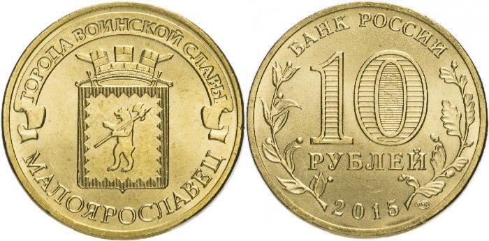 10 рублей ГВС «Малоярославец»