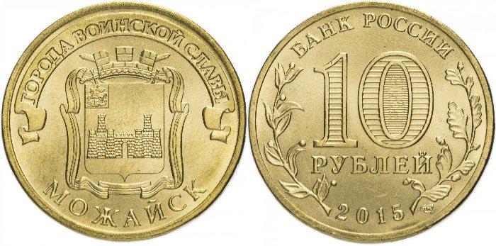10 рублей ГВС «Можайск»