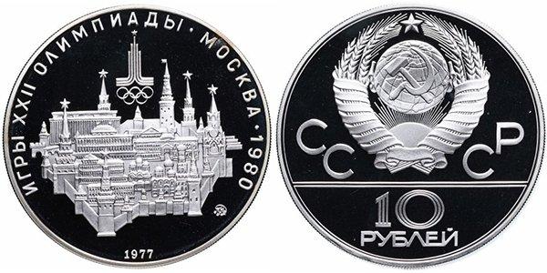 "10 рублей 1977 ""Олимпиада-80. Московский Кремль"""