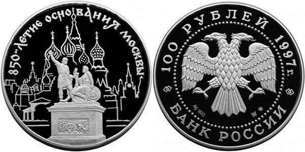 """25 рублей 2014 года """"Исторический музей"""""""
