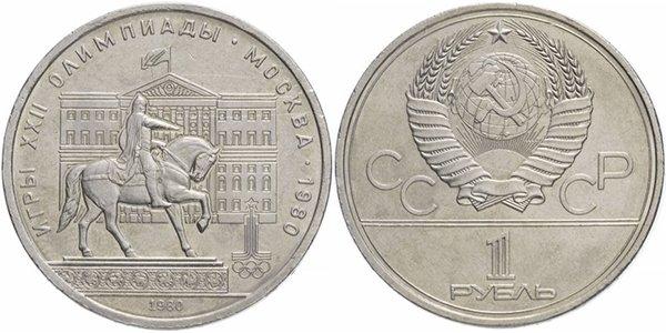 1 рубль 1980 года «Памятник Юрию Долгорукому»