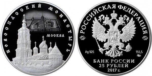 25 рублей 2017 года «Новоспасский монастырь»