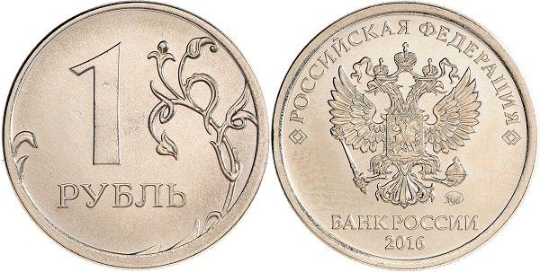 1 рубль 2016 г
