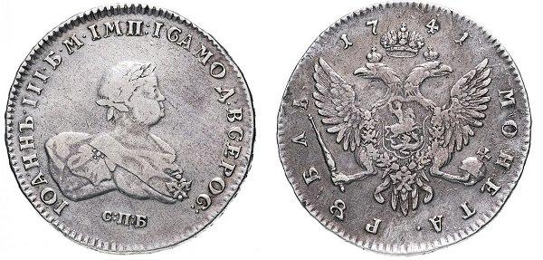 Иоанн Антонович. Рубль 1741 года СПБ