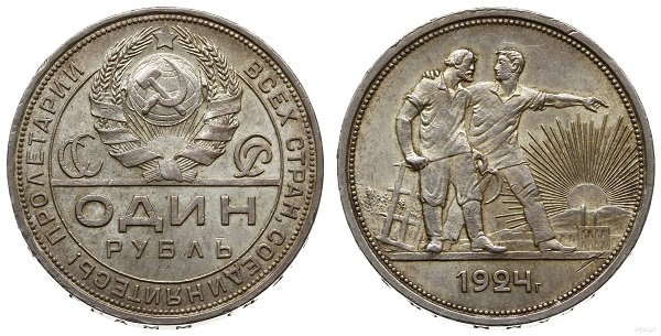 Последний серебряный рубль 1924 года регулярного чекана СССР