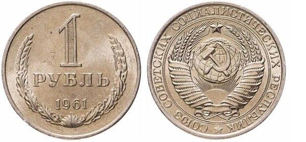 1 рубль 1961 год. Медно-никелевый сплав