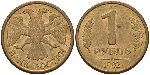 1 рубль 1992 г