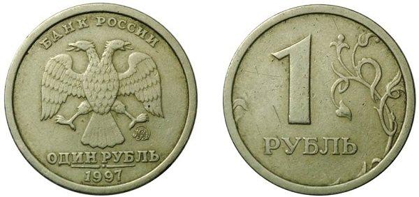 1 рубль 1997 г