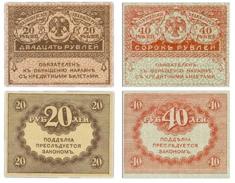 Банкноты достоинством 20 и 40 рублей