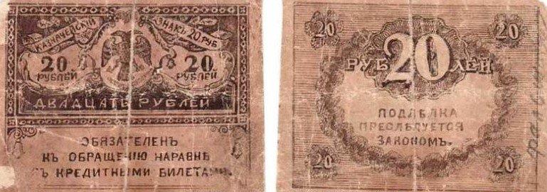Пример банкноты, изготовленной кустарным способом