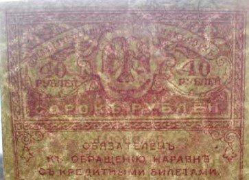 Керенки Булак-Балаховича