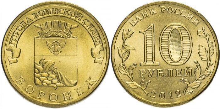 10 рублей «Воронеж»