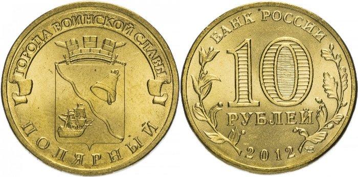 10 рублей «Полярный»